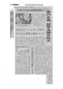 【日本経済新聞】に掲載されました。「県内企業、留学支援を拡大」