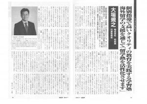 【実業界 7月号】に掲載されました。「トップインタビュー」