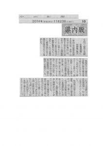 【中日新聞静岡版】に掲載されました。「全国で留学支援 47都道府県に」