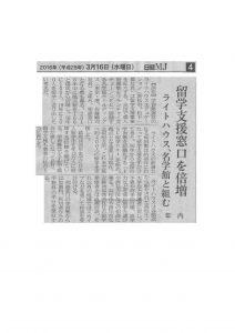 【日経MJ】に掲載されました。「留学支援窓口を倍増」