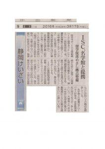 【中日新聞】に掲載されました。「ISC、名学館と提携」