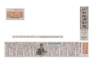 【中部経済新聞】に掲載されました。「起業家魂 多様な教育ニーズに対応」