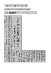 【日本経済新聞】に掲載されました。「英会話・学習塾を統合へ」
