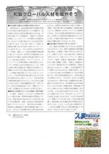 【月刊人事マネジメント4月号】に掲載されました。「和製グローバル人材を増やそう」