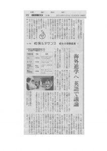 【読売新聞】に掲載されました。「海外進学へ。英語で議論」