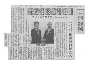 【中部経済新聞】に掲載されました。「留学支援で名学館と提携」
