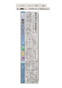 【中日新聞】に掲載されました。「和田塾など事業統合へ」