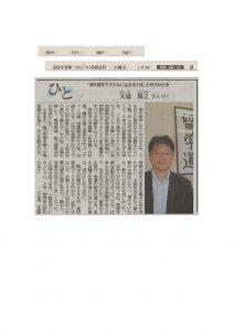 【朝日新聞】に掲載されました。「『海外留学で子どもに生きる力を』と呼びかける」