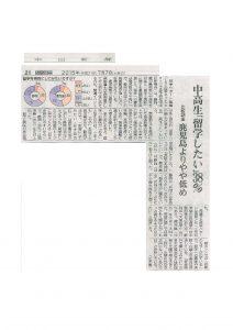 【中日新聞】に掲載されました。「中高生『留学したい』38%」
