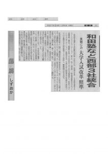 【静岡新聞】に掲載されました。「和田塾など西部3社統合」