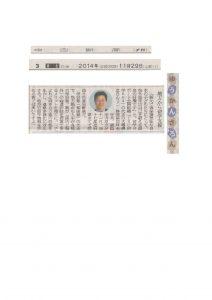 【中日新聞夕刊全国版】に掲載されました。「地元から留学支援」