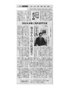【日本経済新聞】に掲載されました。「地方学生と同じ肌感覚で」