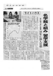 【日本経済新聞】に掲載されました。「名学館と組み 留学支援」