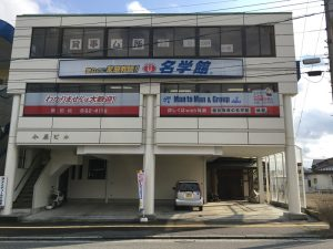 ISC飯田留学センター 名学館 飯田校