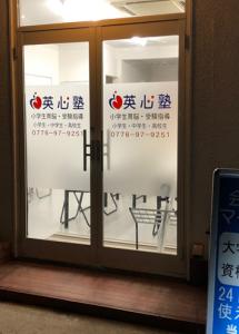 ISC福井大宮留学センター 英心塾