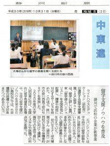 【静岡新聞】に掲載されました。 「留学支援ノウハウを普及」