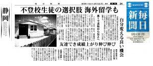 【毎日新聞】に掲載されました。 「不登校生徒の選択肢 海外留学も」