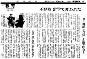 【朝日新聞】に掲載されました。「不登校 留学で変われた」
