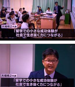 【SBSTV】で取り上げられました。「留学の価値広める活動」