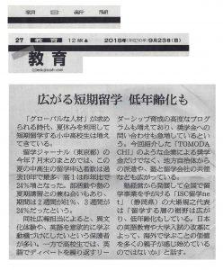 【朝日新聞】に掲載されました。 「教育 広がる短期留学 低年齢化も」