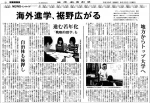 【日本教育新聞】に掲載されました。 「インサイド 海外留学 すそ野広がる」