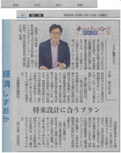 【静岡新聞】に掲載されました。 「キーパーソン 大場規之」