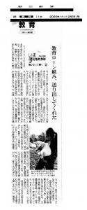 【朝日新聞】に掲載されました。「いま子供たちは飛び立って輝く2」