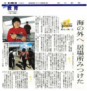 【朝日新聞】に掲載されました。「いま子供たちは飛び立って輝く1」