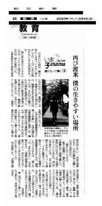 【朝日新聞】に掲載されました。「いま子供たちは飛び立って輝く3」